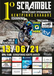Scramble Ioannina 2021